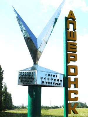 Изготовление памятников Апшеронск
